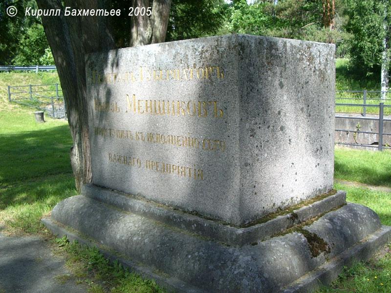 Памятный знак в честь генерал-губернатора Финляндии князя Меншикова