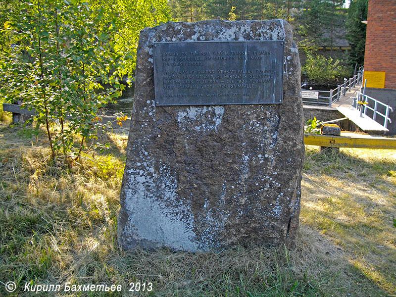 Камень с мемориальной доской
