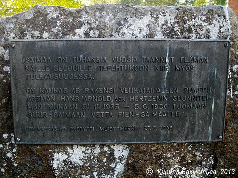 Мемориальная доска на камне