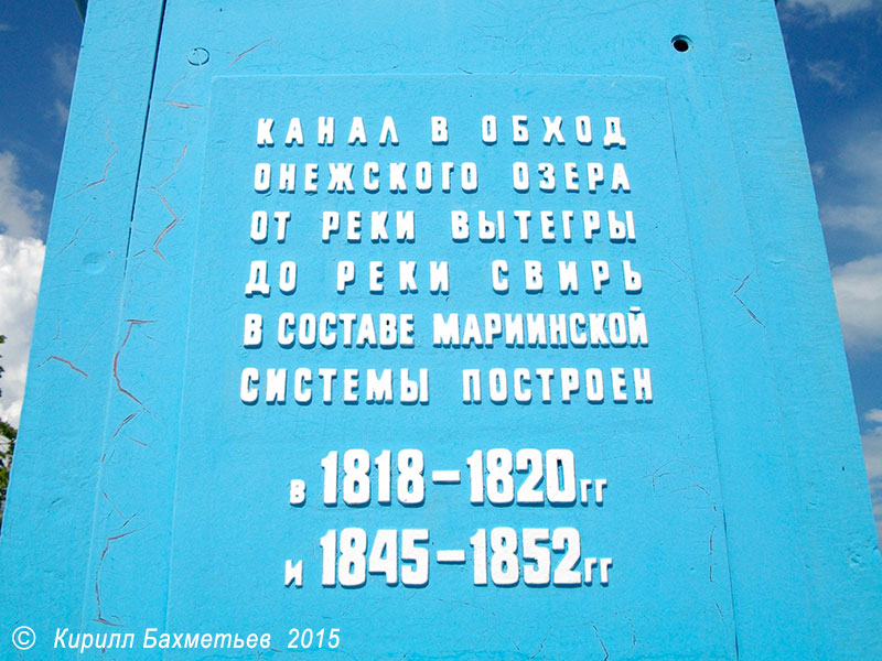 Табличка на памятнике строителям Онежского канала